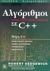 Αλγόριθμοι σε C++