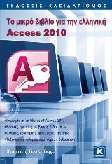 Το μικρό βιβλίο για την ελληνική Access 2010