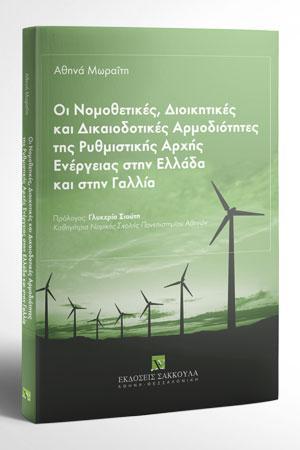 Οι Νομοθετικές, Διοικητικές και Δικαιοδοτικές Αρμοδιότητες της Ρυθμιστικής Αρχής Ενέργειας στην Ελλάδα και στην Γαλλία
