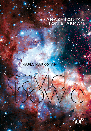 DAVID BOWIE - αναζητώντας τον Starman