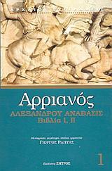 Αλεξάνδρου Ανάβασις