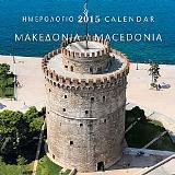 Ημερολόγιο 2015- Μακεδονία