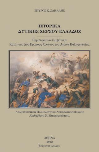 Ιστορικά Δυτικής Χέρσου Ελλάδος