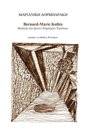Bernard-Marie Koltès : Φαλλός του ήλιου: Ρομπέρτο Τσούκκο