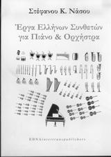 Έργα Ελλήνων συνθετών για πιάνο και ορχήστρα