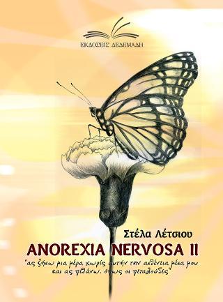 Anorexia nervosa II - η συνέχεια
