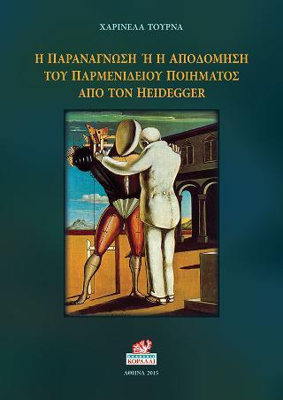Η Παρανάγνωση ή η Αποδόμηση του Παρμενίδειου ποιήματος από τον Heidegger