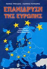Επανίδρυση της Ευρώπης