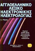 Αγγλοελληνικό λεξικό ηλεκτρονικής ηλεκτρολογίας