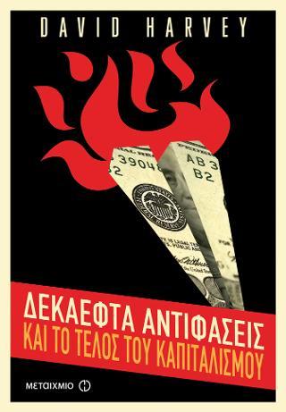 Δεκαεπτά αντιφάσεις και το τέλος του καπιταλισμού