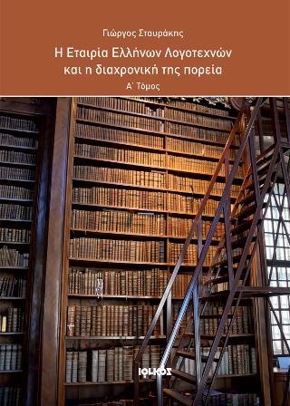 Η Εταιρία Ελλήνων Λογοτεχνών και η διαχρονική της πορεία (Γ΄ τόμος)