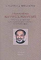 π. Ιωάννης Ρωμανίδης, το έργο και η διδασκαλία του