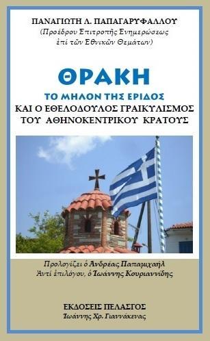 Θράκη : Το μήλον της έριδος και ο εθελόδουλος γραικυλισμός του Αθηνοκεντρικού κράτους
