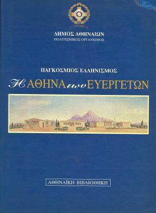 Η Αθήνα των ευεργετών