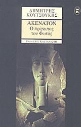 Ακενατόν