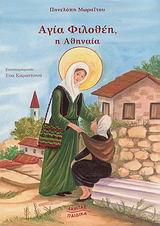 Αγία Φιλοθέη, η Αθηναία