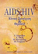 ΑIDS, διάγνωση και θεραπεία