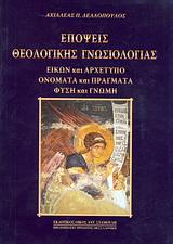Επόψεις θεολογικής γνωσιολογίας