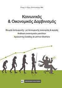 Κοινωνικός & Οικονομικός Δαρβινισμός
