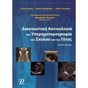 Διαγνωστική ακτινολογία και υπερηχοτομογραφία του σκύλου και της γάτας