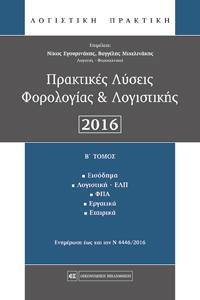 Πρακτικές Λύσεις Φορολογίας & Λογιστικής