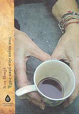 Έχεις καφέ στην κούπα σου;