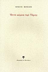Επτά κείμενα περί Τέχνης