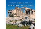 Αρχαίοι Τόποι/ Αncient Places