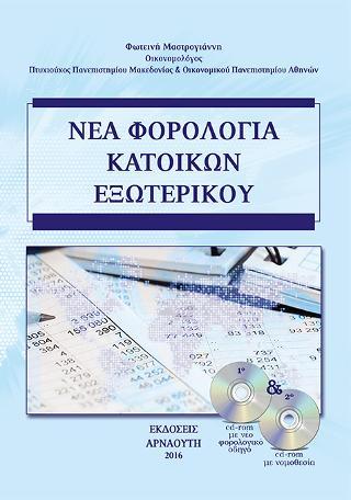Νέα φορολογία κατοίκων εξωτερικού