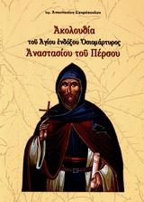 Ακολουθία του Αγίου ενδόξου οσιομάρτυρος Αναστασίου του Πέρσου