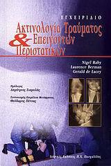 Ακτινολογία τραύματος και επειγόντων περιστατικών