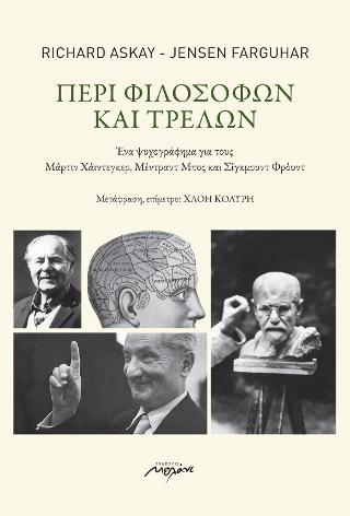 Περί φιλοσόφων και τρελών