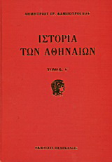 Ιστορία των Αθηναίων