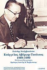 Ευάγγελος Αβέρωφ - Τοσίτσας1908-1990