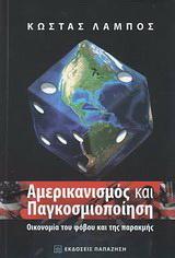 Αμερικανισμός και παγκοσμιοποίηση