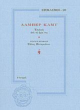 Αλμπέρ Καμύ