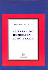 Αμερικάνοι ιεραπόστολοι στην Ελλάδα
