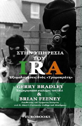 Στην υπηρεσία του IRA