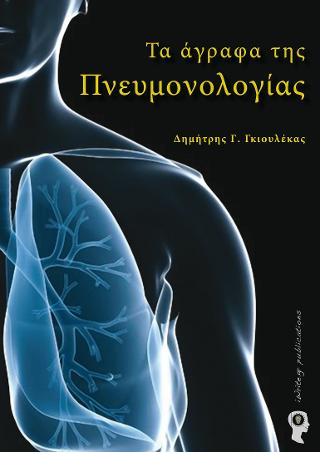 Τα άγραφα της Πνευμονολογίας