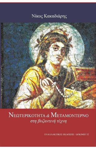 Νεωτερικότητα και μεταμοντέρνο στη Βυζαντινή Τέχνη