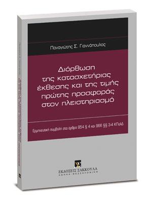 Διόρθωση της κατασχετήριας έκθεσης και της τιμής πρώτης προσφοράς στον πλειστηριασμό