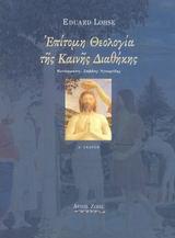 Επίτομη θεολογία της Καινής Διαθήκης