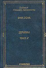 Ζερμινάλ