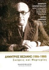 Δημήτριος Βεζάνης (1904-1968)