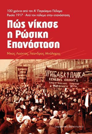 Πως νίκησε η Ρωσική επανάσταση