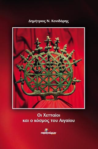 Οι Χετταίοι και ο κόσμος του Αιγαίου