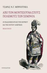 Από τον Μοντεζούμα στους πολέμους των Σέμινολ