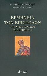 Ερμηνεία των επιστολών του Αγίου Ιωάννου του Θεολόγου