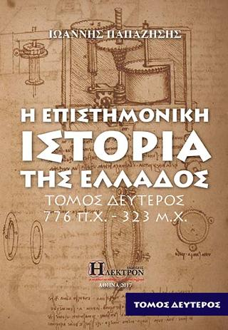 Η Επιστημονική Ιστορία της Ελλάδος Β΄τόμος