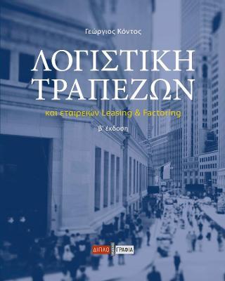 Λογιστική τραπεζών και εταιρειών Leasing και Factoring/2η έκδ.
